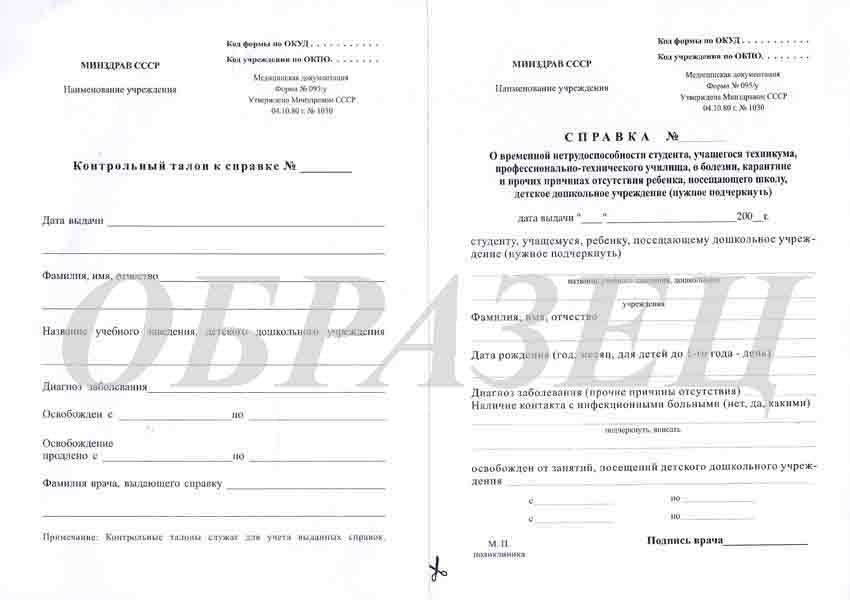 Больничный лист купить в Москве Восточный в центре